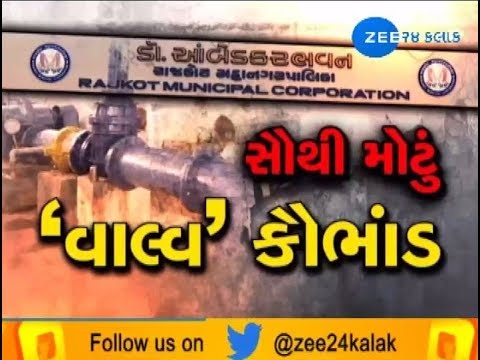 EXPOSED! Water Valve scam come to fore in Rajkot Municipal Corporation - Zee 24 Kalak