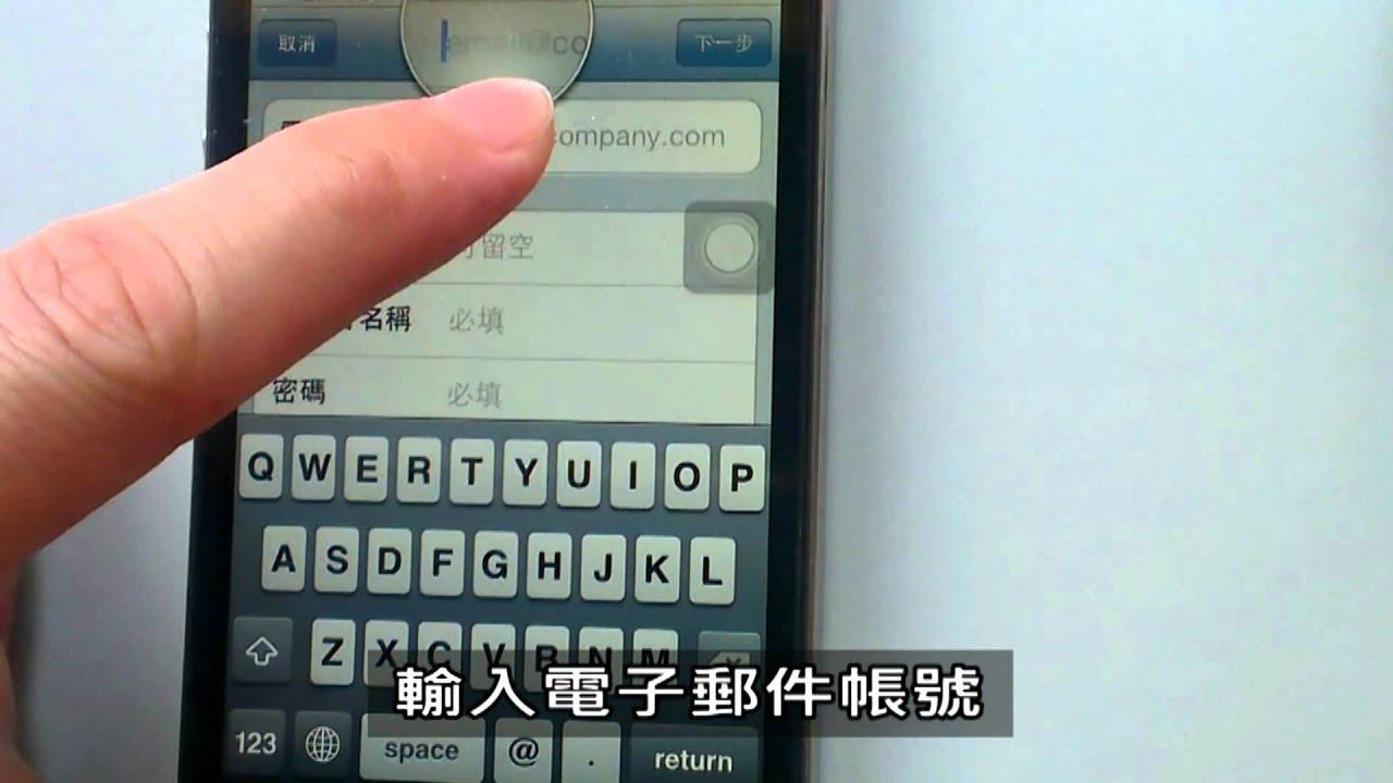 教學:iPhone同步Google聯絡人 - YouTube