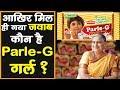 आखिर ही मिल गया जवाब, कौन है Parle-G गर्ल ? | Parle ji Khiyake Maza Mar lijiye | Parle g cake
