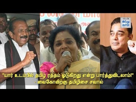 Kamal is Another Vaiko! - Thamilisai | BJP Protest Against Navjot Singh Sidhu