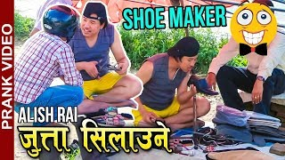 nepali prank - shoe maker || funny/comedy prank || epic reaction || alish rai ||