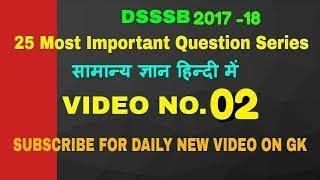 DSSSB EXAM PREPARATION 2018 - GK video 2
