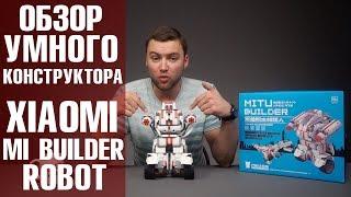 Умный конструктор Xiaomi Mi Builder Robot. Обзор от WellFix