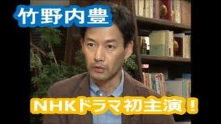 俳優の竹野内豊が、NHK総合で9月8日からスタートするドラマ『この声をき...