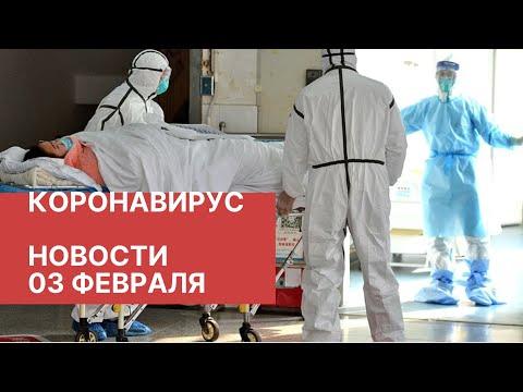 Китайский коронавирус. Новости 3 февраля (03.02.2020). Распространение вируса из Китая