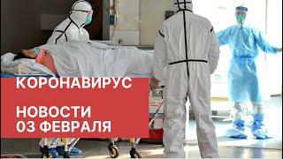 Китайский коронавирус Новости 3 февраля 03 02 2020 Распространение вируса из Китая