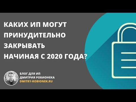 Каких ИП могут принудительно закрывать начиная с 2020 года?