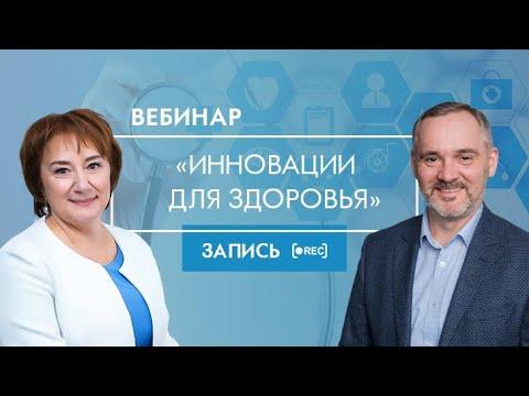 Запись нового формат вебинара Инновации для Здоровья с Татьяной Коноплёвой и Юлием Сугейко