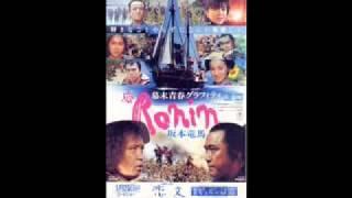 ジャスト・ア・RONIN 動画【吉田...