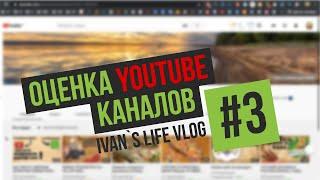 #3 БЕСПЛАТНАЯ ОЦЕНКА Ютуб Каналов @Ivan's Life Vlog  Продвижение YouTube 2020 | Погребной
