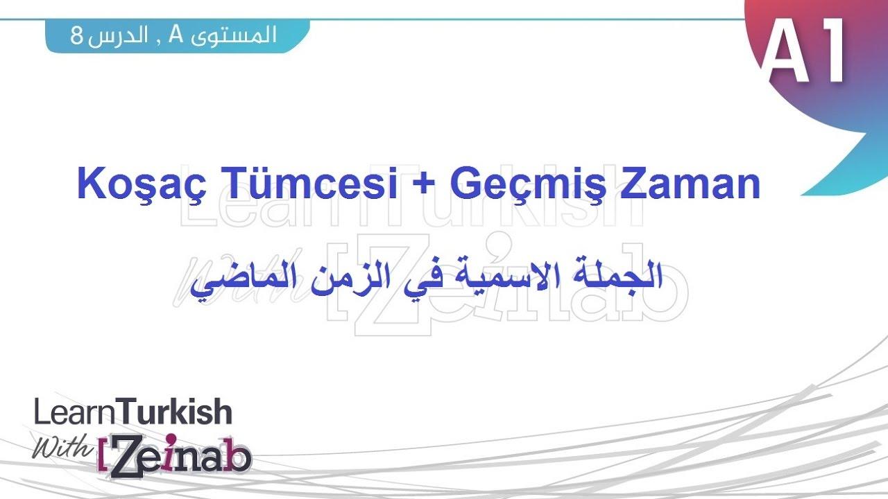 تعلم التركية مع زينب - المستوى الأول - الدرس الثامن - الجملة الاسمية في الزمن الماضي