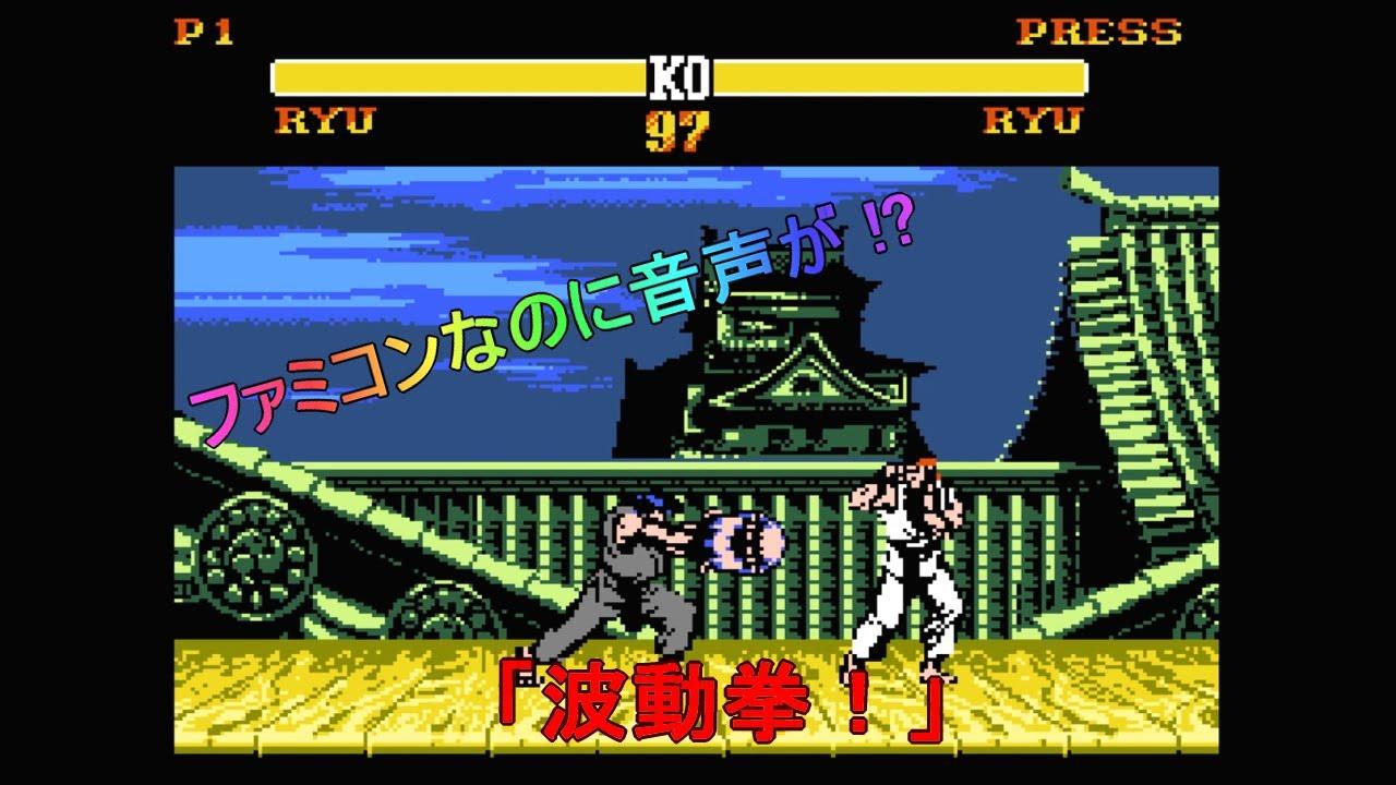 ファミコン「ストリートファイターⅡ ノスタルジックエディション」 / Street FighterⅡ Nostalgic Edition