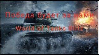 """Клип """"Победа будет за нами"""" World of Tanks Blitz"""