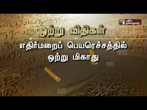 Mozhi Arivom (26/05/2016) | Puthiyathalaimurai TV