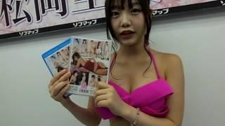 松岡里英 ピンクのリボン水着で動画コメント☆ 松岡里英 BD・DVD『Peachf...