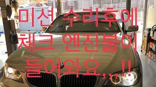 비엠 E65 미션 오바홀 수리, 산소센서 교환//BMW…