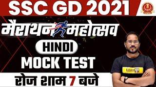 SSC GD PREPARATION 2021 | SSC GD HINDI MARATHON CLASS | HINDI MOCK TEST | By Abhishek Sir