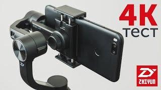 Xiaomi Mi A1 и Zhiyun Smooth Q тест стабилизатора и пример видео