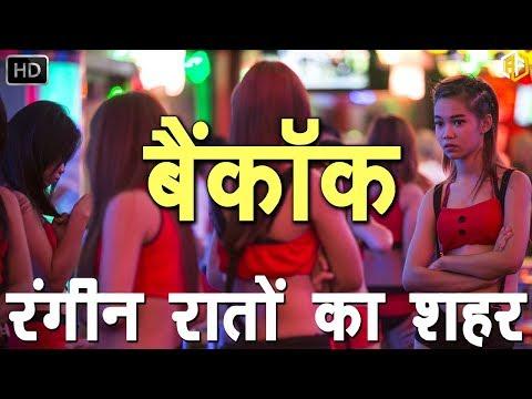 बैंकाक रंगीन रातों  का शहर Bangkok Facts And Informations In Hindi | Bangkok Nightlife
