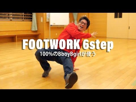 フットワーク6歩 フロアでの使用率120%の必須テク【ブレイキン】breakdance footwork 6step.