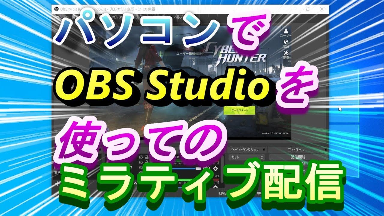 Switch 配信 ミラティブ