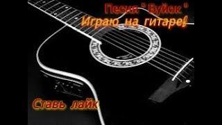 Песня