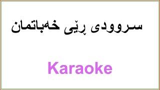 Kurdish Karaoke: Rey Xabatman سـروودی ڕێی خهباتمان