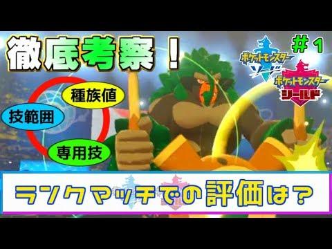 【ポケモン剣盾】御三家ゴリランダーをあらゆる視点から考察&対戦!!