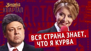 Как Порошенко с Тимошенко после выборов голоса делили | Вечерний Квартал лучшее