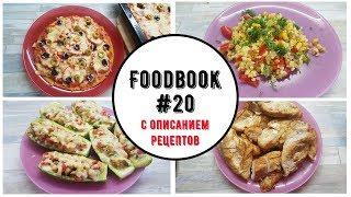 НЕДЕЛЬНЫЙ ФУДБУК с описанием рецептов FOODBOOK #20