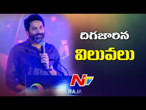 Thumbnail: Trivikram Srinivas Most Inspiring Speech Ever || Human Relations || NTV