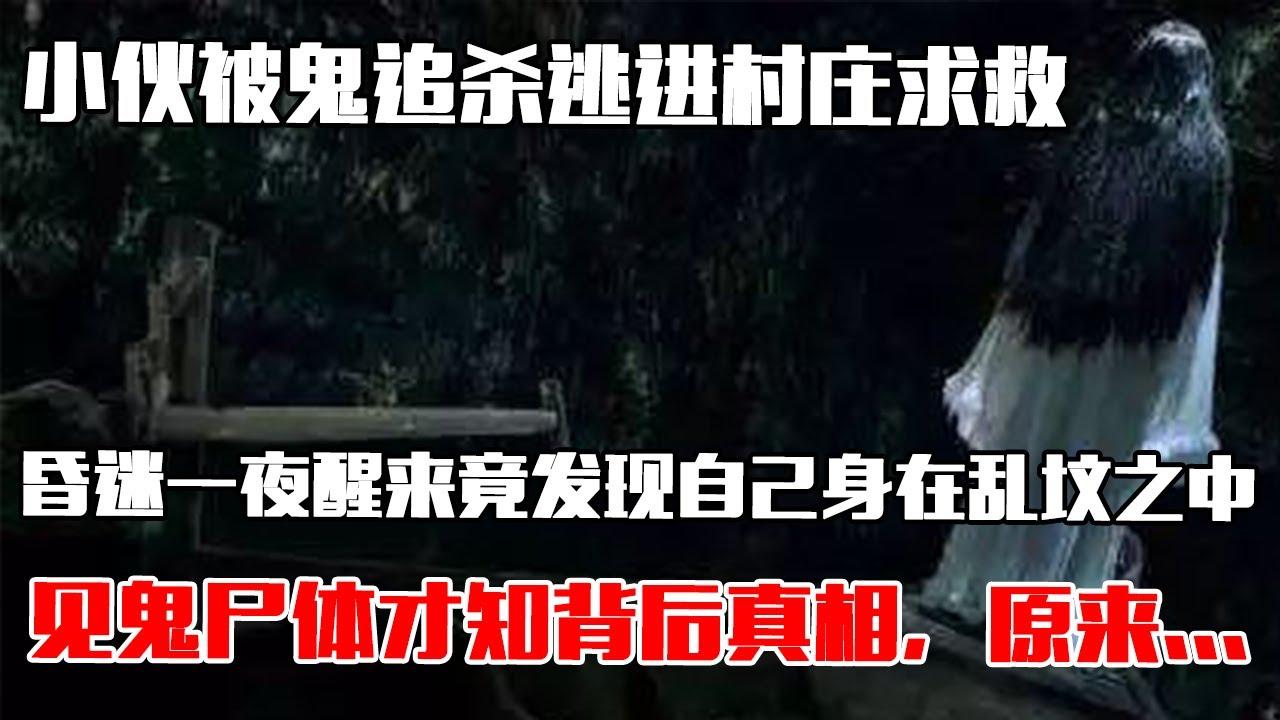 【中国故事】小伙被鬼追杀逃进村庄求救,昏迷一夜醒来竟发现自己身在乱坟之中,见鬼尸体才知背后真相,原来