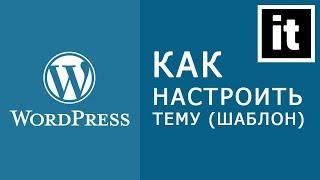 Как настроить тему Wordpress