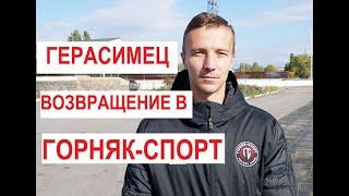 Сергей Герасимец. Возвращение в Горняк-Спорт