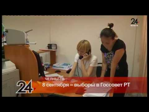 8 сентября - выборы в Госсовет РТ