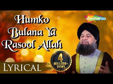 Humko Bulana Ya Rasool Allah With Lyrics - Owais Raza Qadri Naat - Sajda