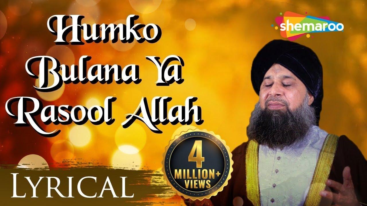 Humko Bulana Ya Rasool Allah With Lyrics Owais Raza Qadri Naat Ibaadat Youtube