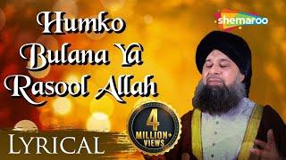 Humko Bulana Ya Rasool Allah With Lyrics - Owais Raza Qadri Naat - Ibaadat