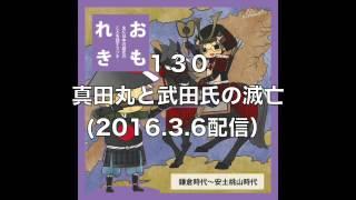話題も視聴率も好調な大河ドラマ「真田丸」の最初のエピソードから武田...