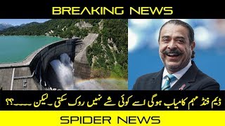 Alternate steps to be taken for Diamer Bhasha dam Pakistan | Dam Fund Pakistan | Spider News