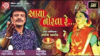 Aaya Norta Re | Rakesh Barot | આયા નોરતા રે | New Gujarati Garba 2018 | Full HD