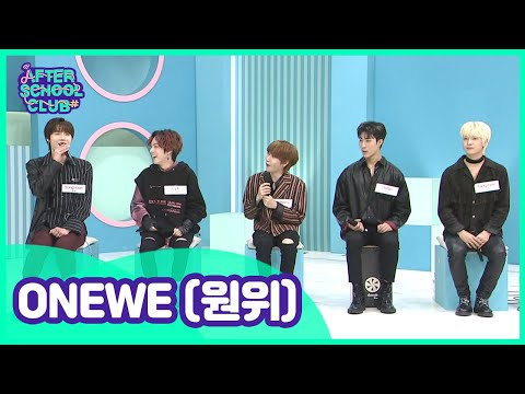 [After School Club] ONEWE(원위), The Five Boys Who Will Take Us To Regulus ! _ Full Episode _ Ep.386