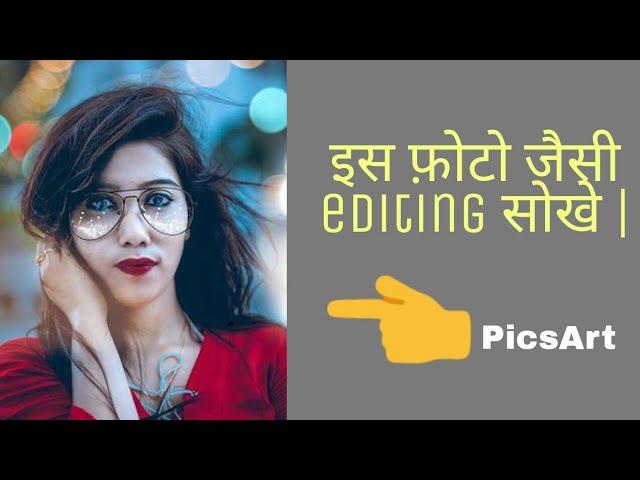 PicsArt girl photo editing / PicsArt girl editing tutorial