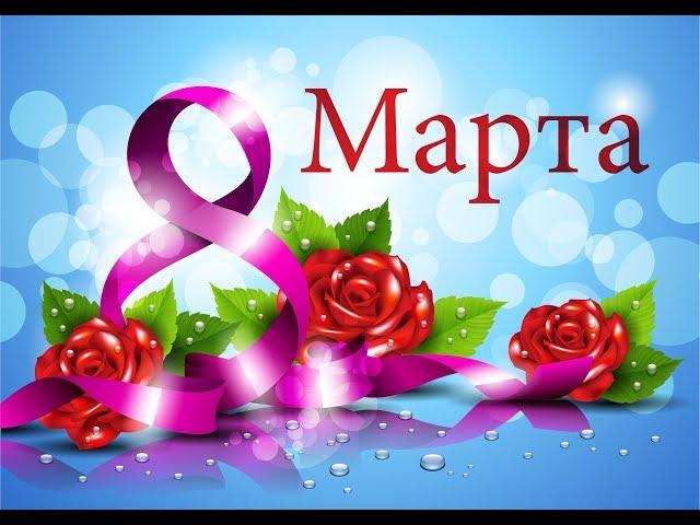 Смотреть видео Шикарное поздравление от мужчин с 8-м Марта!