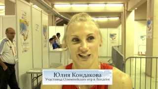 Чемпионат мира по легкой атлетике в Москве 2013. Юлия Кондакова.(, 2013-08-16T06:54:36.000Z)