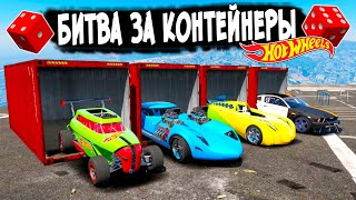 БИТВА ЗА КОНТЕЙНЕРЫ В ГТА 5 ОНЛАЙН! КОМУ ДОСТАНЕТСЯ ЧИТЕРСКАЯ ТАЧКА ИЗ HOT WHEELS?!