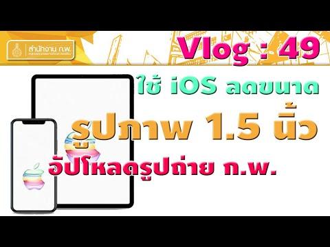 (Vlog : 49) วิธีใช้ ios มือถือ iphone กับ ipad ลดขนาดรูป 1.5 นิ้ว อัพโหลดรูปถ่าย สมัครสอบ กพ 2564