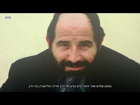"Tribute to Rabbi Mordechai Goldstein ztz""l"