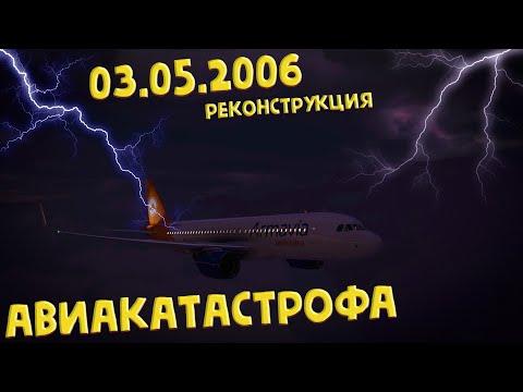 Армавиа катастрофа 03.05.2006 реконструкция   Крушение в Чёрное море а320