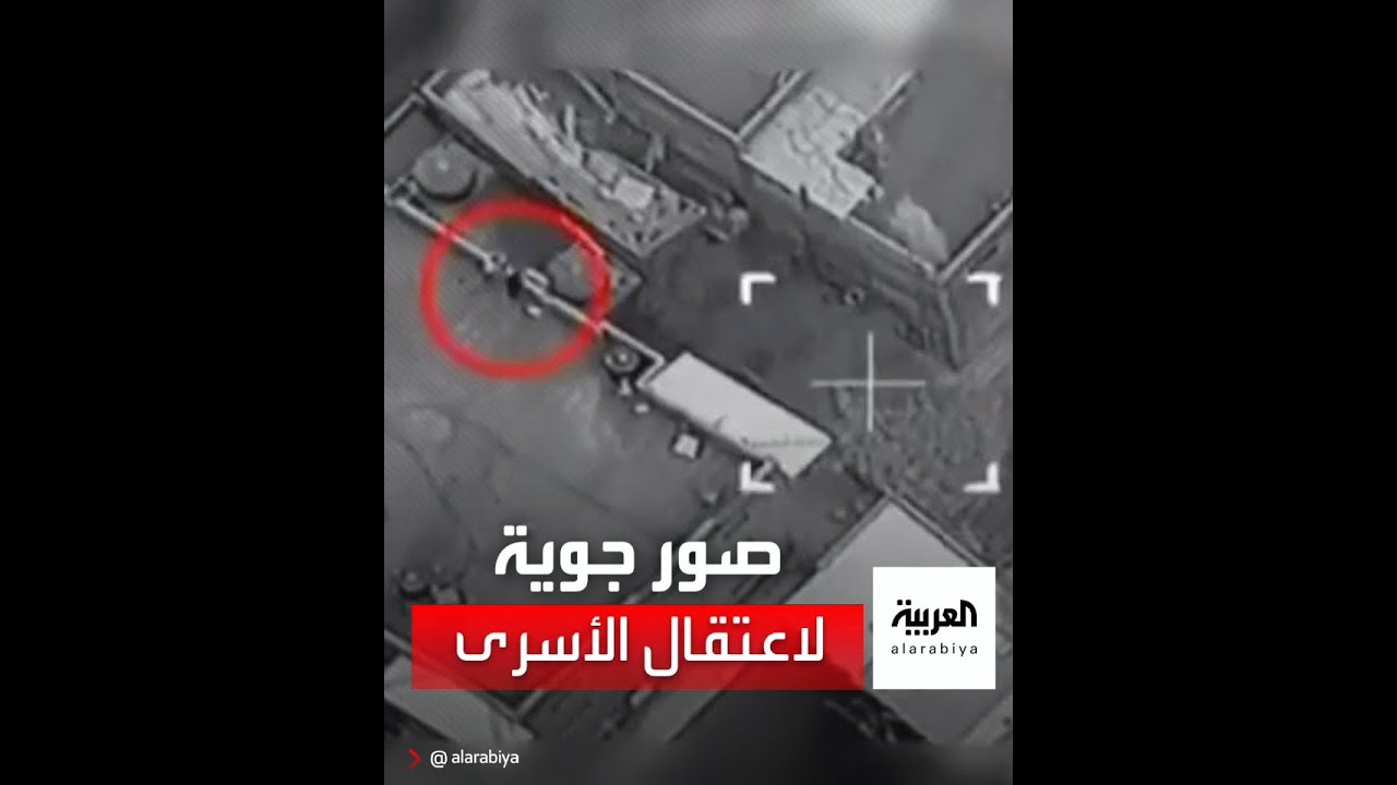 مصادر إسرائيلية تنشر مشاهد جوية من عملية اعتقال الأسيرين مناضل نفيعات وأيهم كممجي  - نشر قبل 19 ساعة